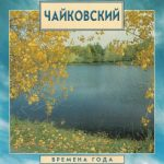 """Tchaikovsky. The SEASONS. RCD 2002©"""